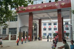 郑州市第五十一中学校门