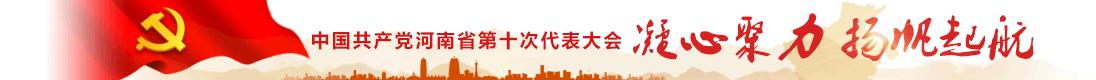 中国共产党河南省第十次党代会