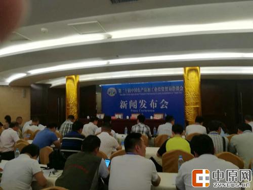 第二十届中国农加工洽谈会在驻马店开幕