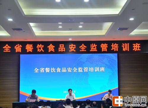 河南省局举办全省餐饮食品安全监管培训班