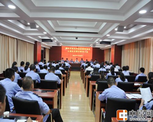 濮阳市食药监局召开以案促改工作警示教育大会