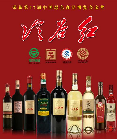 冷谷红葡萄酒