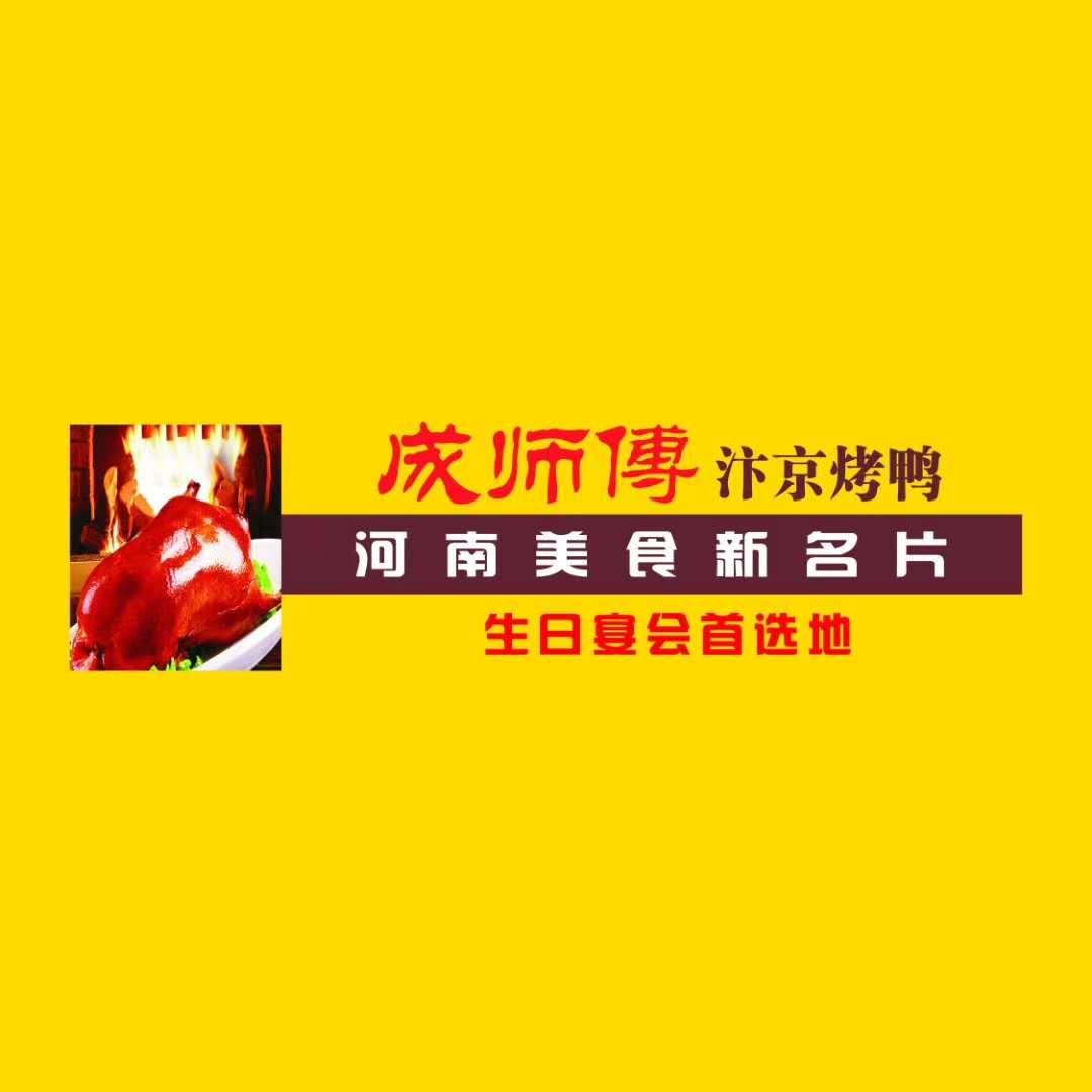 成师傅汴京烤鸭