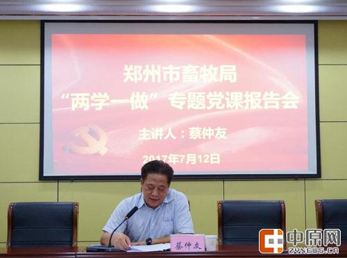 """郑州市畜牧局蔡仲友局长为基层党员讲""""两学一做""""专题党课"""